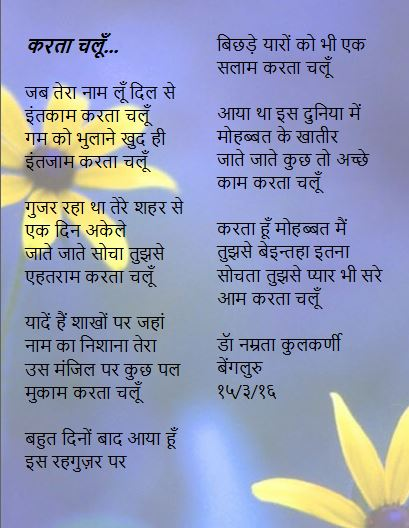 Karta Chalu